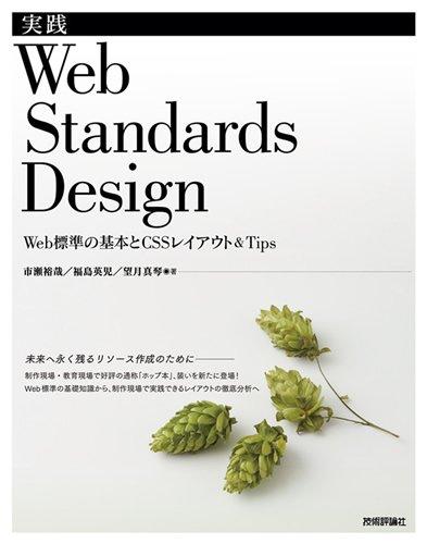 実践 Web Standards Design ~Web標準の基本とCSSレイアウト&Tips~の詳細を見る