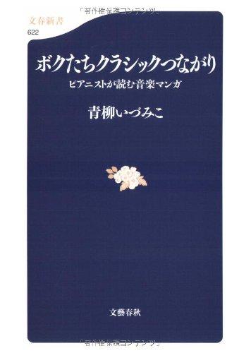 ピアニストが読む音楽マンガ ボクたちクラシックつながり (文春新書)の詳細を見る
