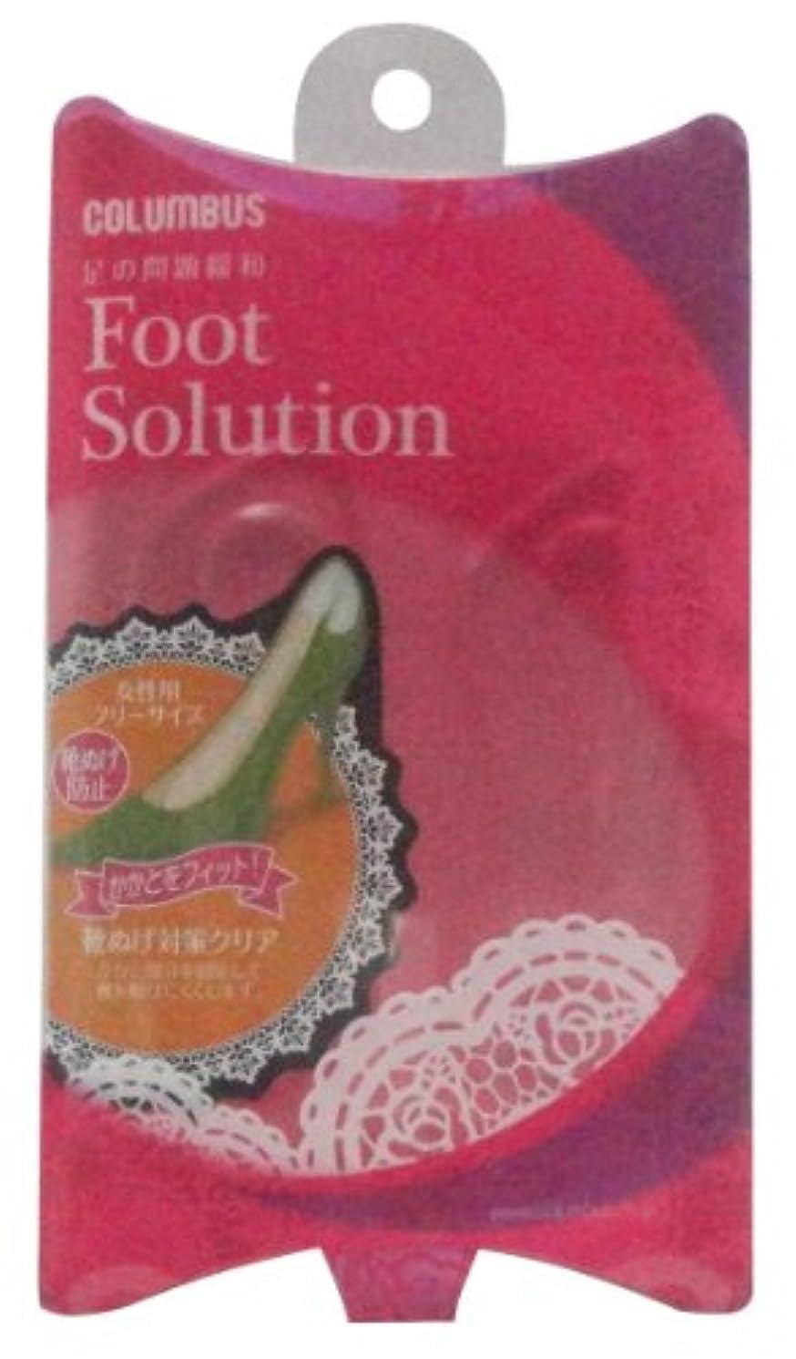 アウトドア配送舌フットソリューション 靴ぬげ対策クリア 女性用 フリーサイズ