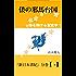 倭の邪馬台国: 新日本書紀Ⅰ-1