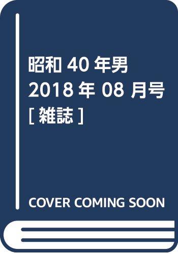 昭和40年男 2018年 08 月号 [雑誌]