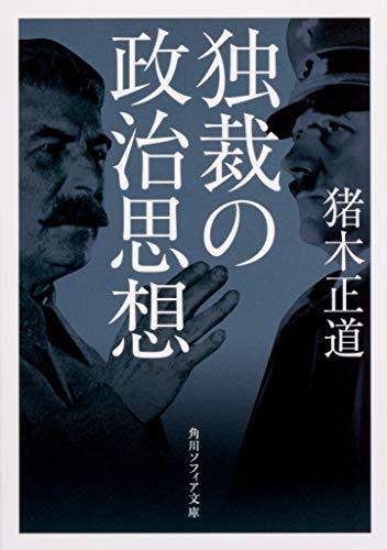 [画像:独裁の政治思想 (角川ソフィア文庫)]