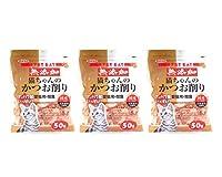 【3袋セット】 秋元水産 猫用おやつ 猫ちゃんのかつお削り 50g × 3袋