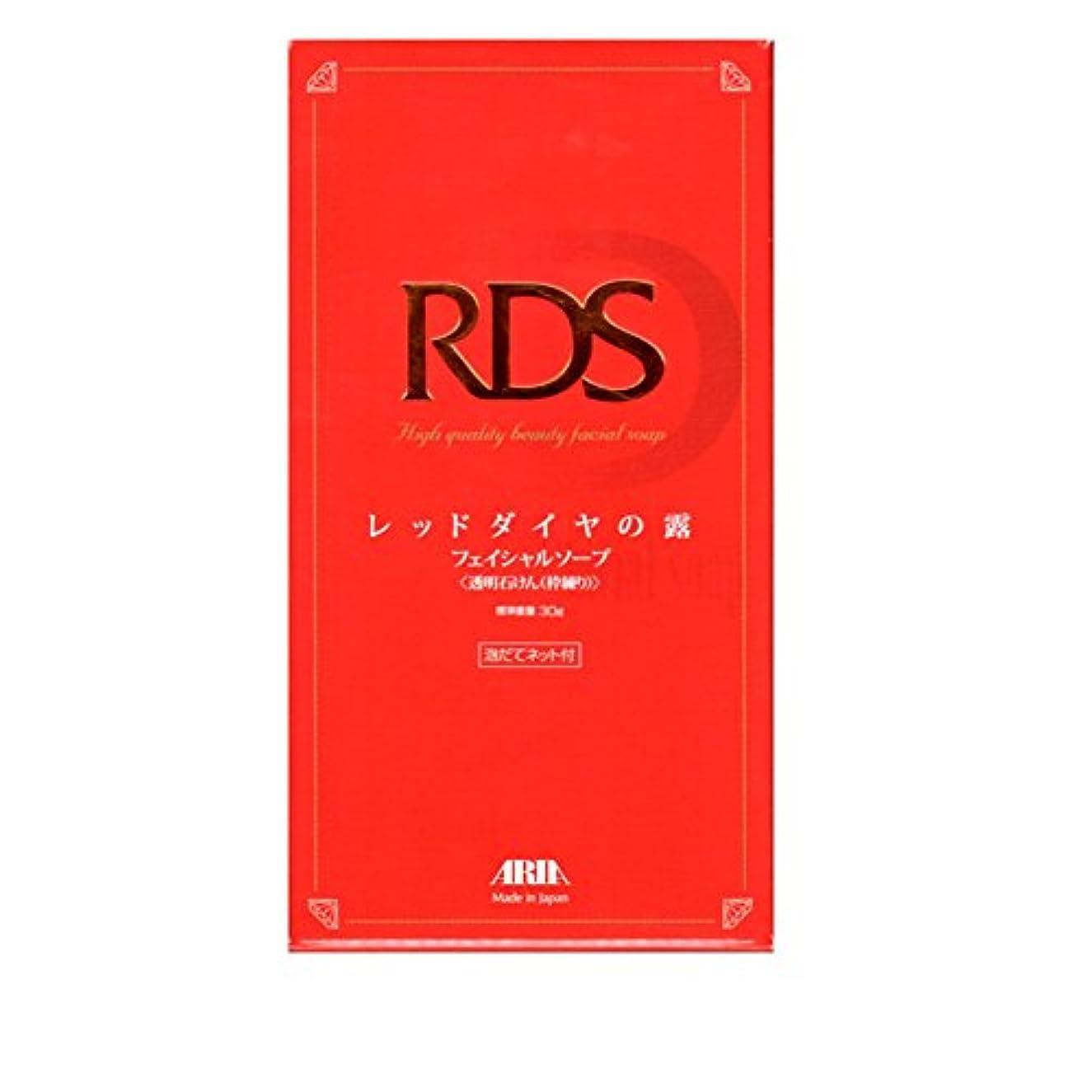 地元レルムミリメーターレッドダイヤの露 フェイシャルソープ 洗顔 石鹸 日本製