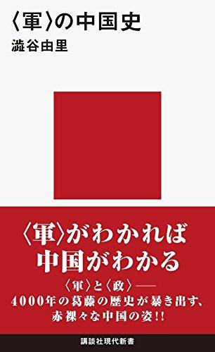 <軍>の中国史 (講談社現代新書)
