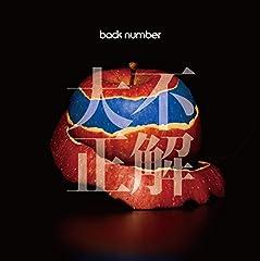 back number「ロンリネス」の歌詞を収録したCDジャケット画像