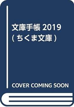 文庫手帳2019 (ちくま文庫)