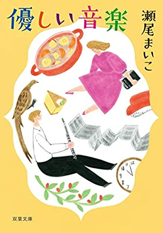 優しい音楽<新装版> (双葉文庫)