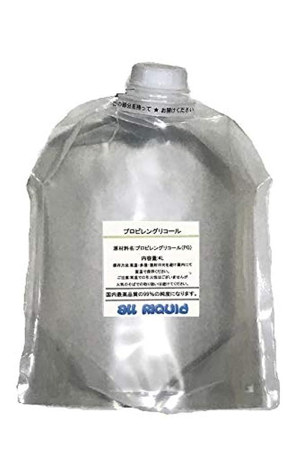 瞳排除する電球(国産)(PG)プロピレングリコール 4L 【高濃度99%】安全な食添品使用