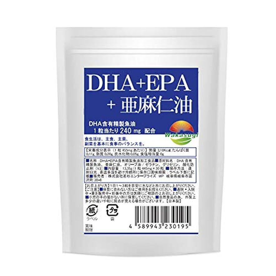 歪めるドループ序文dha epa サプリメント 亜麻仁油配合 30粒 ソフトカプセルタイプ