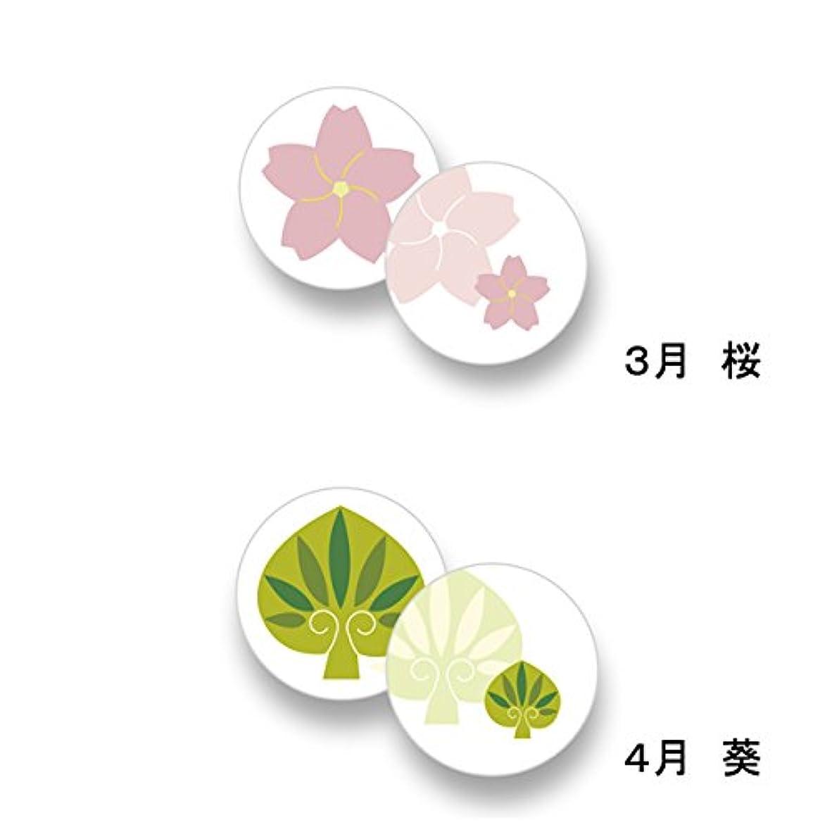 一貫した有毒なリーフレット花京香 文香 1月~12月 (3月(桜))