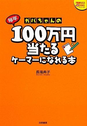ガバちゃんの毎年100万円当たるケーマーになれる本 (『懸賞なび』当たる!懸賞本シリーズ)の詳細を見る