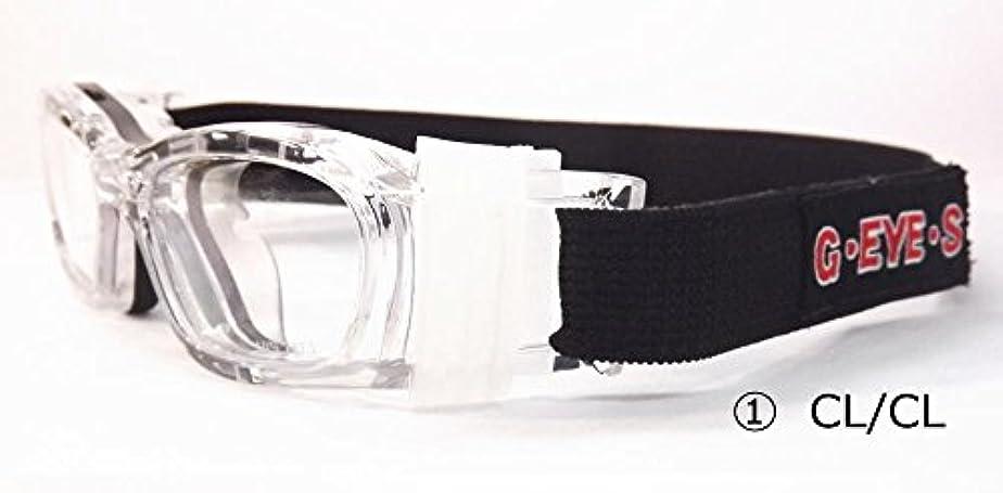 はがき読みやすい周辺スポーツメガネ フリーサイズ ゴーグル G-EYES GY001 超薄型1.67非球面レンズまで選べる度付きメガネセット