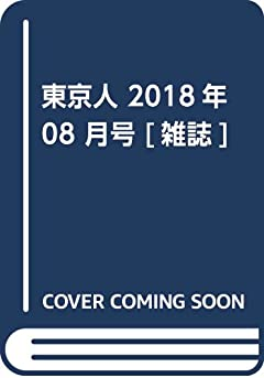 東京人 2018年 08 月号 [雑誌]