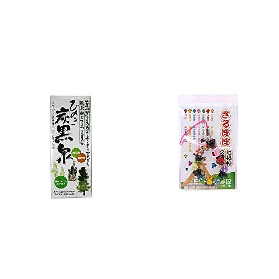 [2点セット] ひのき炭黒泉 箱入り(75g×3)?さるぼぼ七福神ストラップ/縁結び?魔除け //