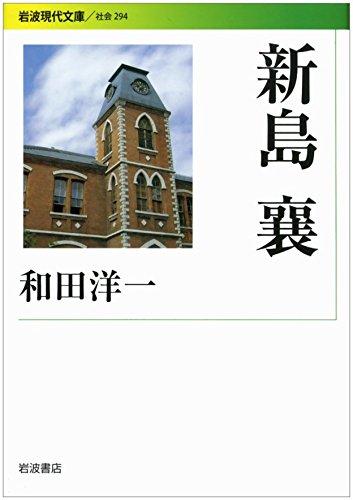 新島襄 (岩波現代文庫)の詳細を見る