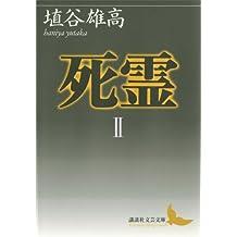 死霊II (講談社文芸文庫)