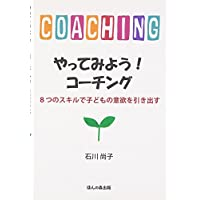 やってみよう!コーチング―8つのスキルで子どもの意欲を引き出す