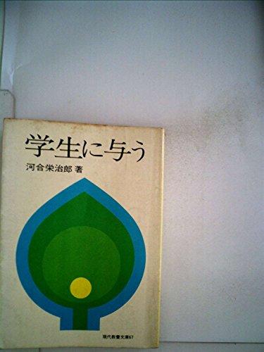学生に与う (1969年) (現代教養文庫)
