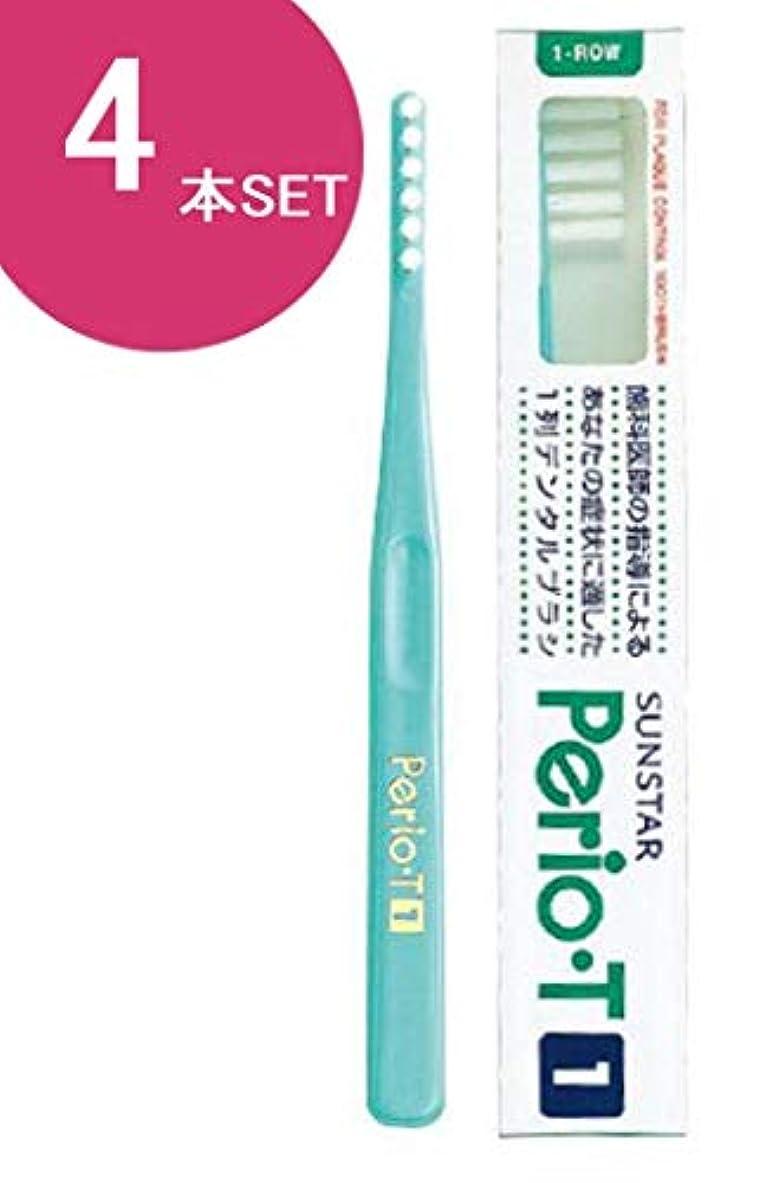 実施する差公爵夫人サンスター(SUNSTAR) ペリオT-1 (歯間清掃用) 歯ブラシ 4本