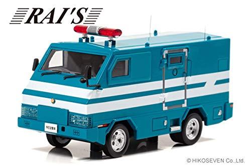 1/43 RAI'S 2005 警察本部警備部機動隊特型遊撃車両