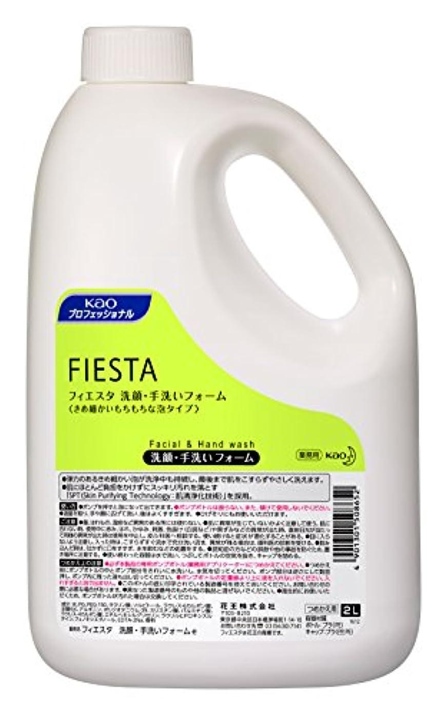 プール腐敗したピアニスト【業務用】フィエスタ 洗顔?手洗いフォーム 2L×3本