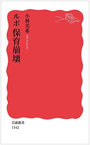 ルポ 保育崩壊 (岩波新書)の詳細を見る