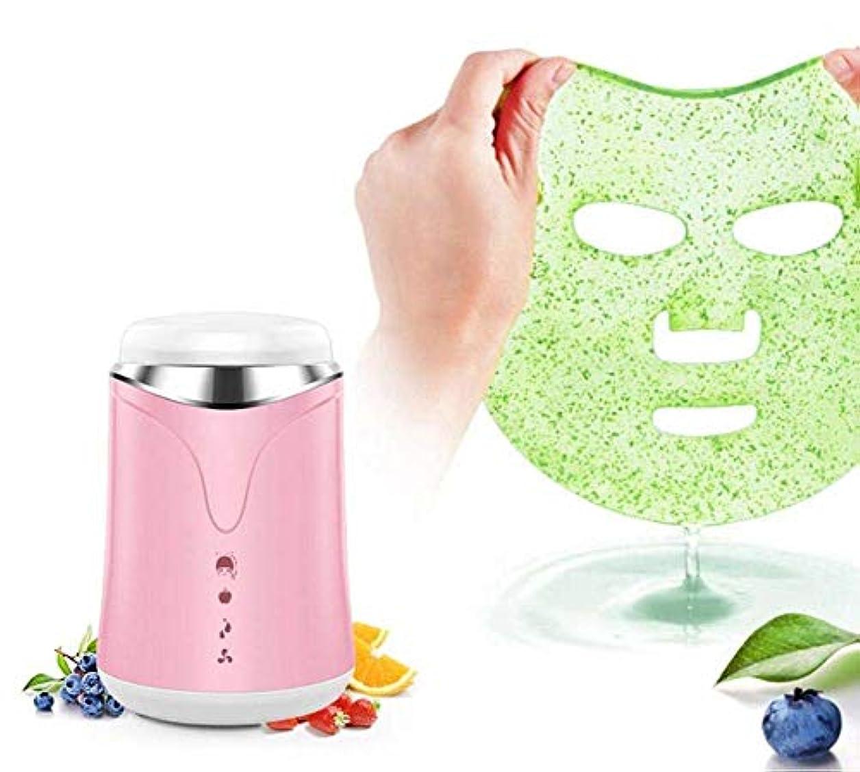 歌詞暗記する混合果物と野菜のマスクを作るマシン、顔の汽船インテリジェント自動フェイシャルケア機器/保湿美容機器自家製の液体マスク,Pink