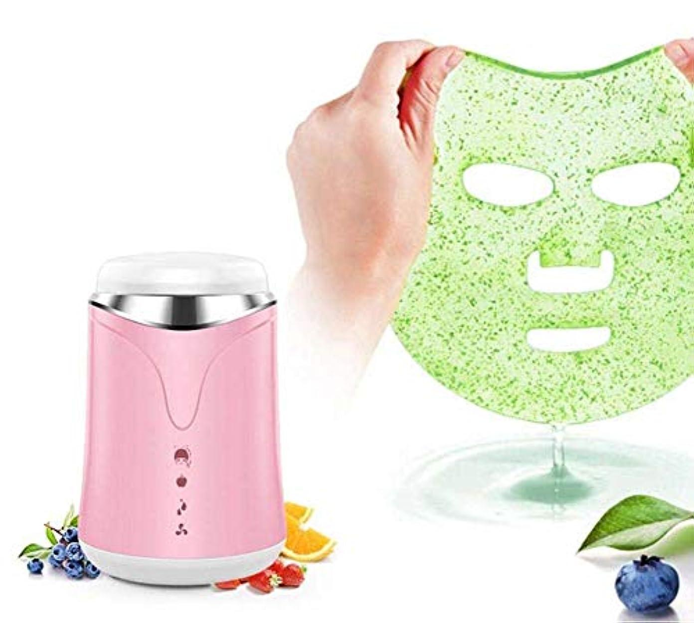 珍しい担当者無人果物と野菜のマスクを作るマシン、顔の汽船インテリジェント自動フェイシャルケア機器/保湿美容機器自家製の液体マスク,Pink