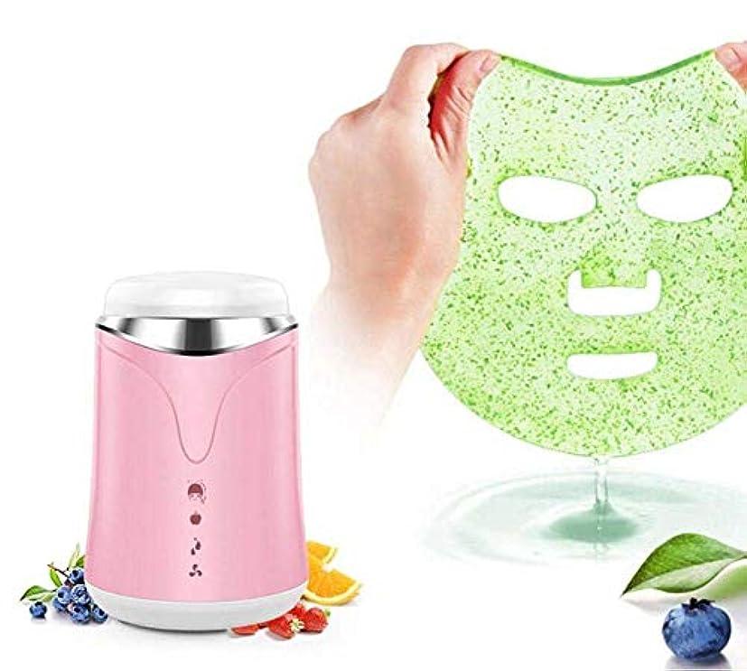喜び前部素子果物と野菜のマスクを作るマシン、顔の汽船インテリジェント自動フェイシャルケア機器/保湿美容機器自家製の液体マスク,Pink