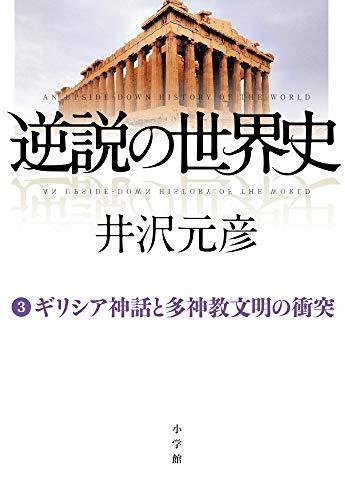 [画像:逆説の世界史 3 ギリシア神話と多神教文明の衝突]