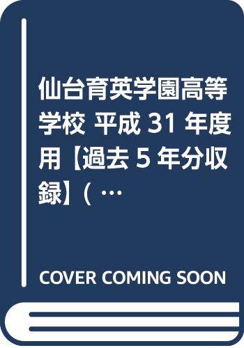 仙台育英学園高等学校 平成31年度用 【過去5年分収録】 (高校別入試問題シリーズG4)