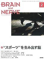 "BRAIN AND NERVE 神経研究の進歩 2019年 2月号 特集 ""スポーツ""を生み出す脳"
