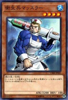 衛生兵マッスラー ノーマルレア 遊戯王 サーキット・ブレイク cibr-jp041