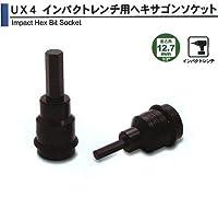 ASH インパクトレンチ用ヘキサゴンソケット12.7□×17mm UX4017
