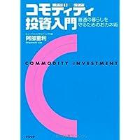 コモディティ投資入門―普通の暮らしを守るためのおカネ術