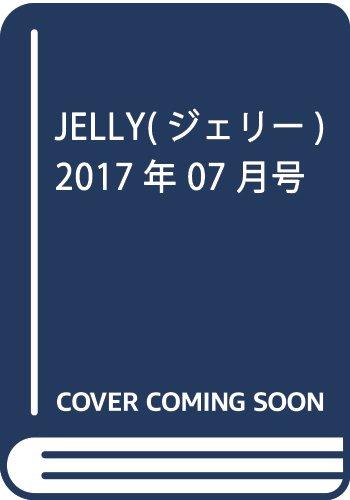 JELLY(ジェリー) 2017年 07 月号 [雑誌]