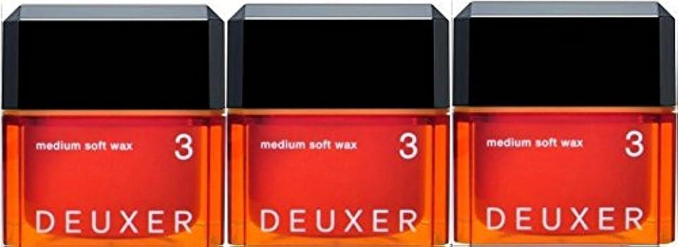 バケツ統合するのスコア【X3個セット】 ナンバースリーデューサー ミディアムソフトワックス3 80g