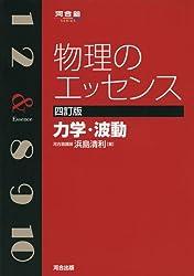 物理のエッセンス 力学・波動 (河合塾シリーズ)