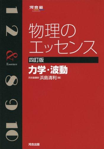 物理のエッセンス 力学・波動 (河合塾シリーズ)の詳細を見る