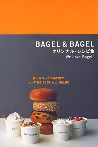 BAGEL&BAGELオリジナル・レシピ集―We Love Bagel! 超人気べーグル専門店のとっておき133レシピ、初公開の詳細を見る