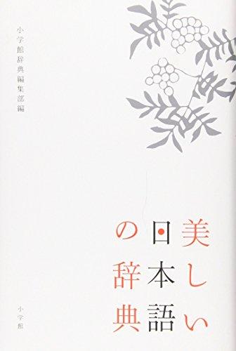 美しい日本語の辞典の詳細を見る