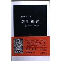 荻生徂徠―江戸のドン・キホーテ (中公新書)
