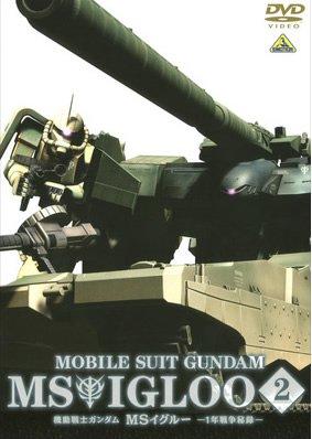 機動戦士ガンダム MSイグルー 1年戦争秘録 2