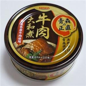 国産牛肉大和煮 36缶【代引不可】