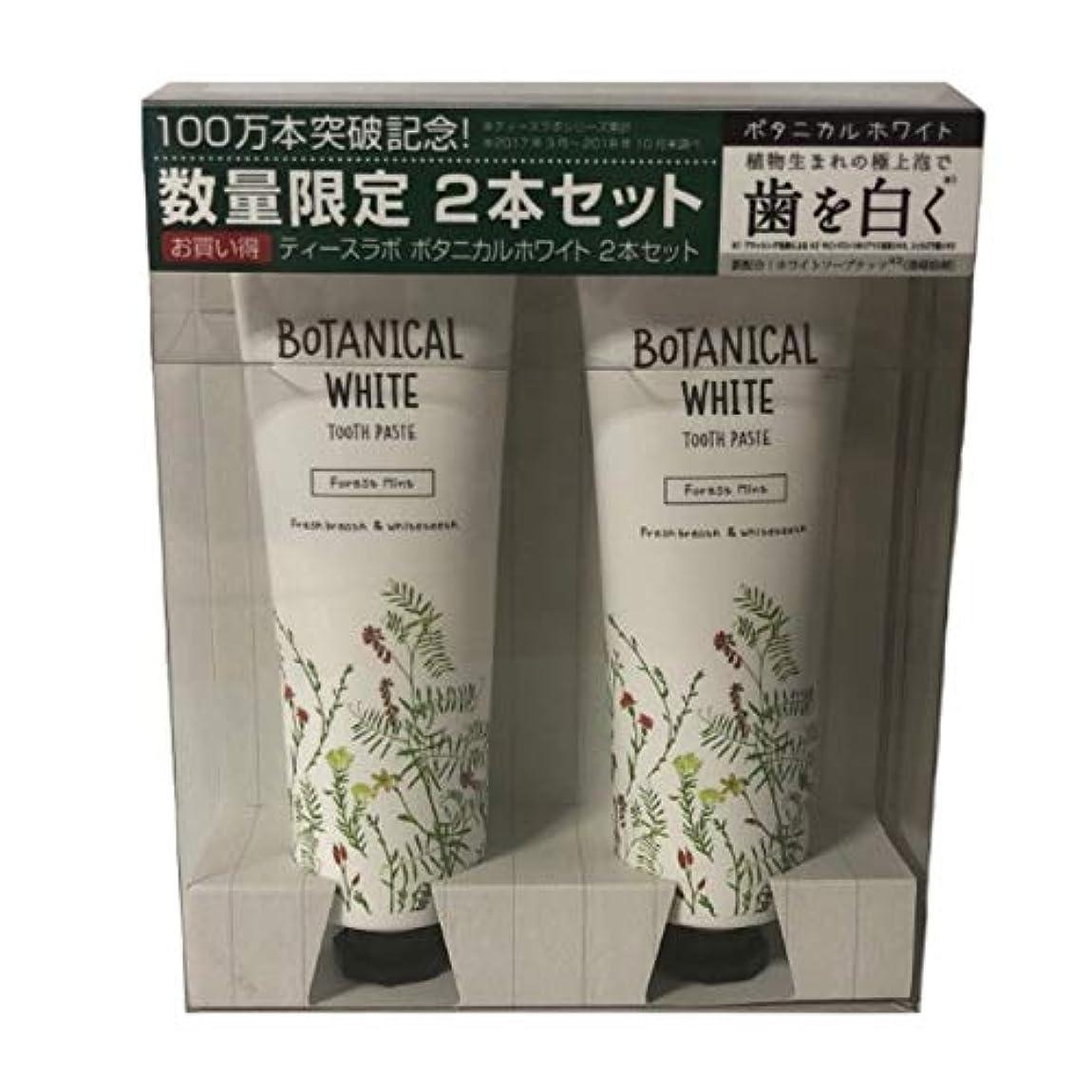 消費者良さクローゼットティースラボ ボタニカルホワイト 100g 2本セット【限定パッケージ】