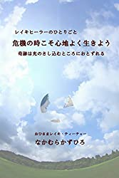 レイキヒーラーのひとりごと 危機の時こそ心地よく生きよう 奇跡は光のさしこむところにおとずれる おひさまレイキの本