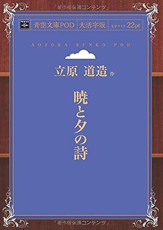 暁と夕の詩 (青空文庫POD(大活字版))
