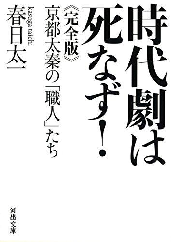 時代劇は死なず! 完全版: 京都太秦の「職人」たち (河出文庫)の詳細を見る