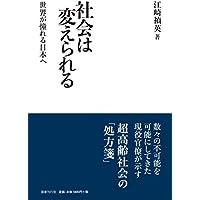 社会は変えられる: 世界が憧れる日本へ